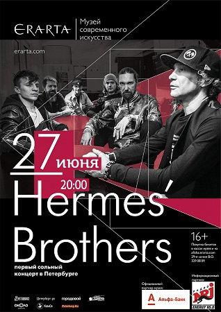 27 июня 2017 г. - Hermes'Brothers