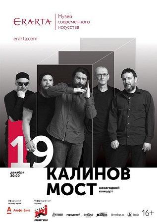 19 декабря 2017 г. - Калинов Мост
