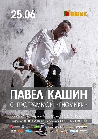 25 июня 2017 г. - ПАВЕЛ КАШИН