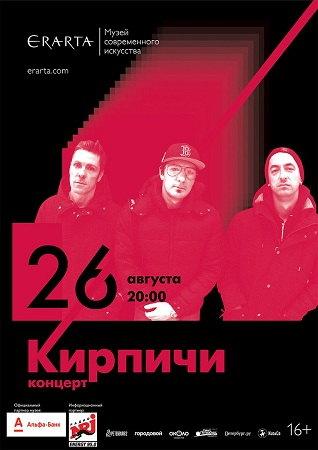 26 августа 2017 г. - «КИРПИЧИ»