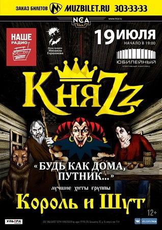 19 июля 2017 г. - КняZz