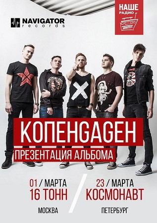 23 марта 2017 г. - КОПЕНGАGЕН