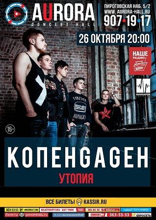 26 октября 2017 г. - КОПЕНGАGЕН