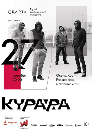 27 сентября 2017 г. - Курара