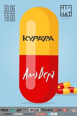 30 июня 2017 г. - КУРАРА & АЛОЭВЕРА