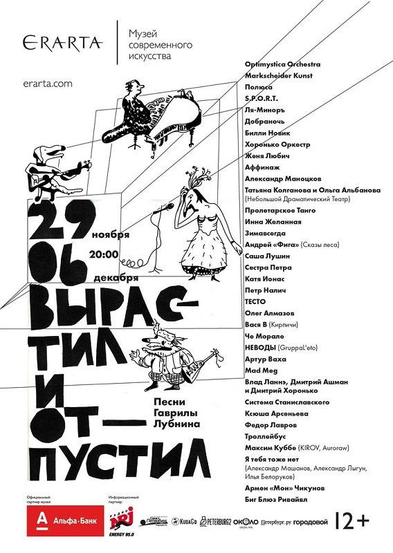 29 ноября 2017 г. - Песни Гавриила Лубнина