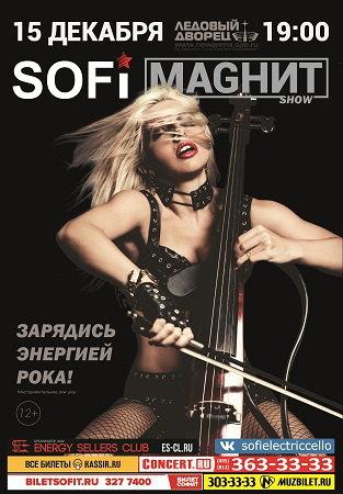 15 декабря 2017 г. - Премьера рок-шоу SOFI