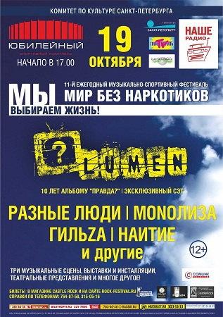 19 октября 2017 г. - Фестивале «МИР БЕЗ НАРКОТИКОВ»
