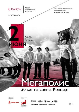 02 июня 2017 г. - МЕГАПОЛИС