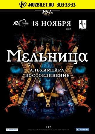 18 ноября 2017 г. - МЕЛЬНИЦА