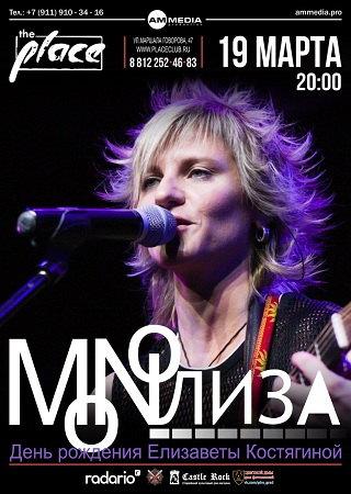 19 марта 2017 г. - MONOЛИЗА