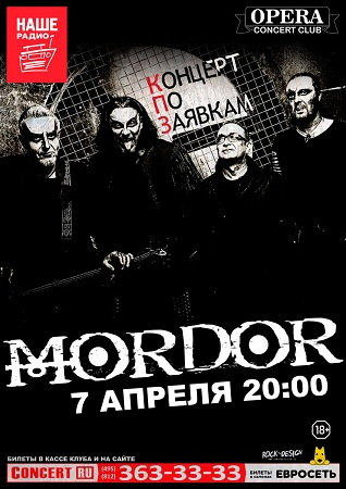 07 апреля 2017 г. - MORDOR