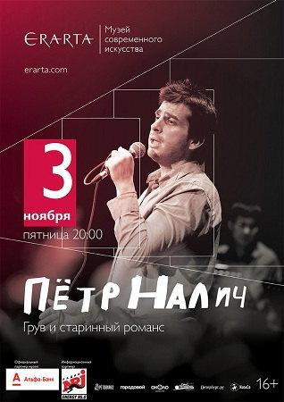 03 ноября 2017 г. - Петр Налич
