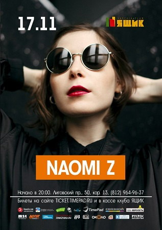 17 ноября 2017 г. - NAOMI Z