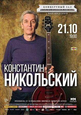 21 октября 2017 г. - Константин Никольский
