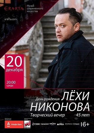 20 декабря 2017 г. - ДР Лёхи Никонова