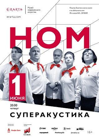 01 июня 2017 г. - НОМ