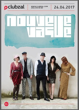 24 апреля 2017 г. - Nouvelle vague