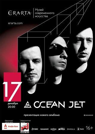 17 декабря 2017 г. - OCEAN JET