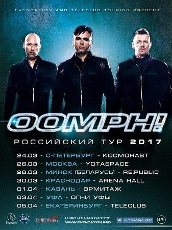 24 марта 2017 г. - OOMPH!