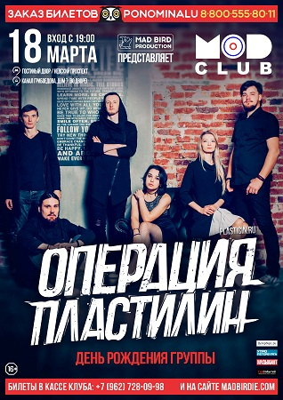 18 марта 2017 г. - ОПЕРАЦИЯ ПЛАСТИЛИН