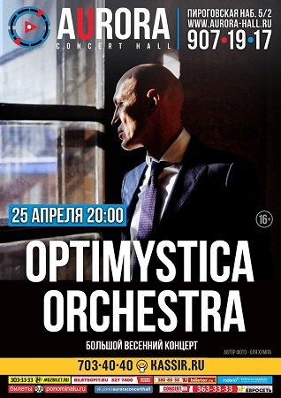 25 апреля 2017 г. - Optimystica orchestra