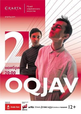02 ноября 2017 г. - OQJAV