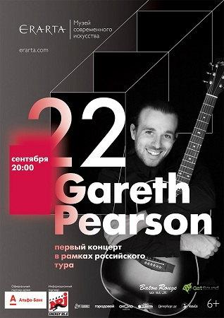 22 сентября 2017 г. - Gareth Pearson