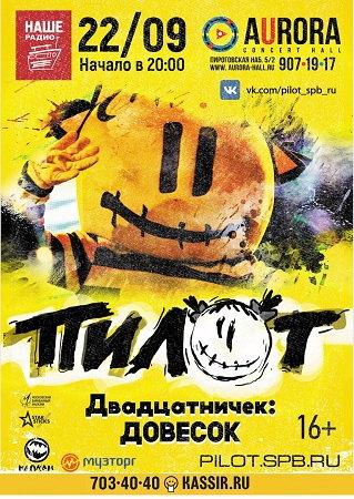 22 сентября 2017 г. - ПилОт