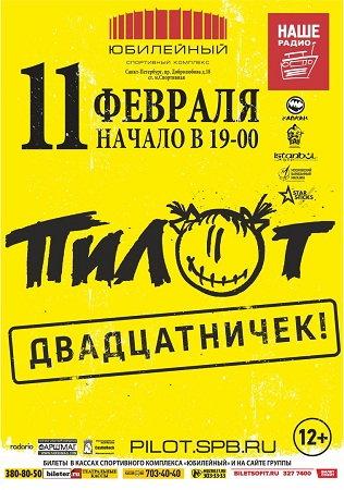 11 февраля 2017 г. - ПилОт