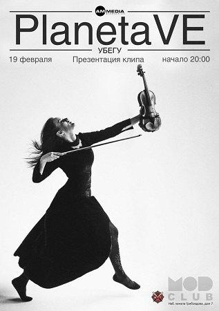 19 февраля 2017 г. - PlanetaVE