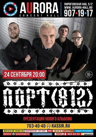 24 сентября 2017 г. - ПОРТ (812)