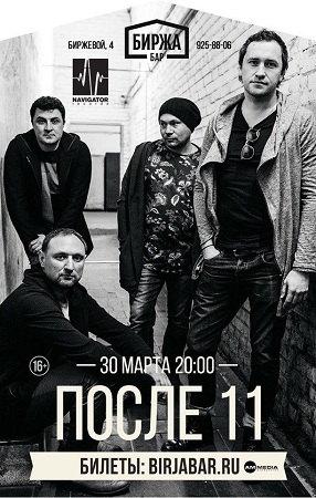30 марта 2017 г. - ПОСЛЕ 11