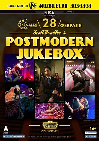 28 февраля 2017 г. - Postmodern Jukebox