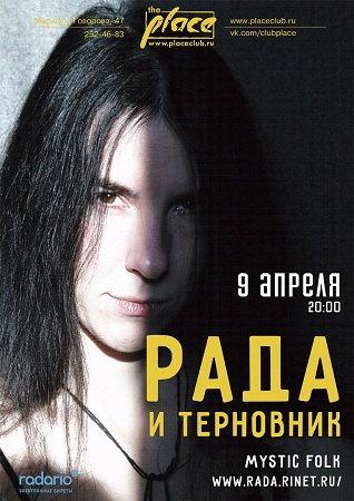 09 апреля 2017 г. - Рада и Терновник