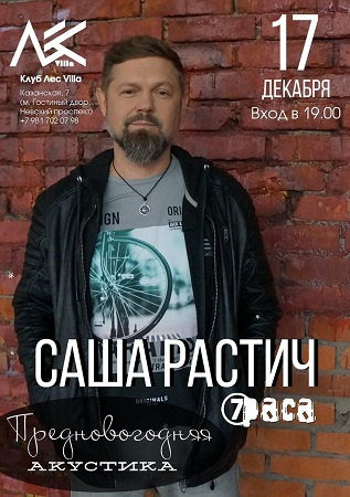 17 декабря 2017 г. - Саша Растич (7Раса)