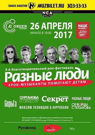 26 апреля 2017 г. - Фестиваль Разные люди