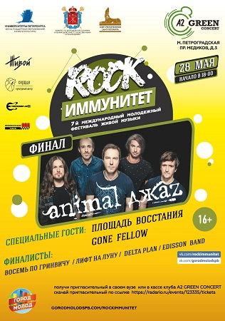 28 мая 2017 г. - ROCK ИММУНИТЕТ