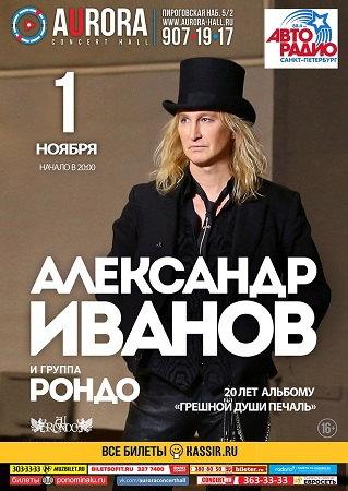 01 ноября 2017 г. - Александр Иванов и РОНДО