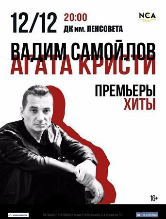 12 декабря 2017 г. - Вадим Самойлов