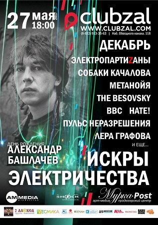 27 мая 2017 г. - Александр Башлачев