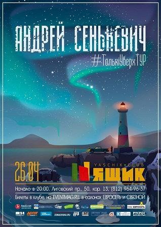 26 апреля 2017 г. - Андрей Сенькевич