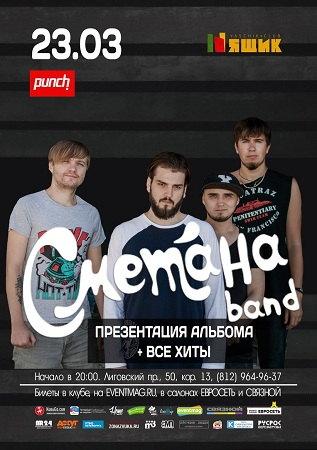 23 марта 2017 г. - СМЕТАНА band