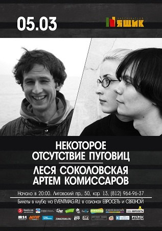05 марта 2017 г. - Соколовская и Комиссаров