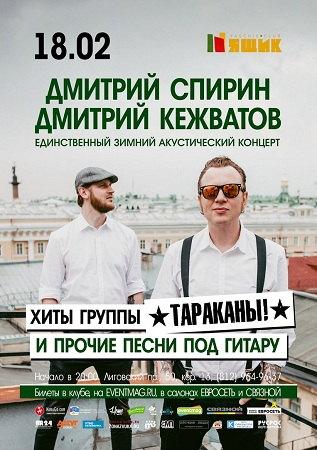 18 февраля 2017 г. - Дмитрий Спирин