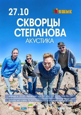 27 октября 2017 г. - СКВОРЦЫ СТЕПАНОВА