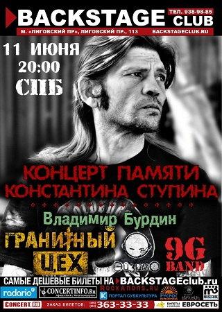 11 июня 2017 г. - Концерт памяти Константина Ступина