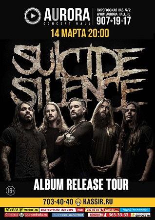14 марта 2017 г. - SUICIDE SILENCE