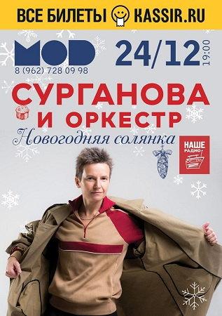 24 декабря 2017 г. - Сурганова и Оркестр