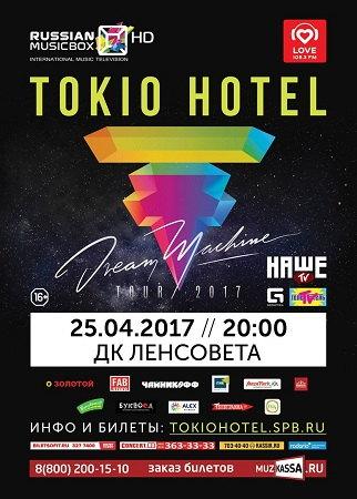25 апреля 2017 г. - TOKIO HOTEL